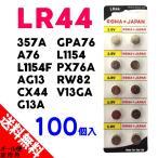 【100個入】 LR44 (AG13 357A A76 CX44 G13A GPA76 L1154 L1154F PX76A RW82 V13GA互換) 1.5V アルカリ ボタン 電池