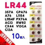 【10個入】 LR44 (357A A76 AG13 CX44 G13A GPA76 L1154 L1154F PX76A RW82 V13GA互換) 1.5V アルカリ ボタン 電池