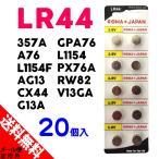 【20個入】 LR44 (357A A76 AG13 CX44 G13A GPA76 L1154 L1154F PX76A RW82 V13GA互換) 1.5V アルカリ ボタン 電池