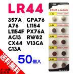 LR44 / AG13 互換 ボタン電池 アルカリ 1.5V 【50個セット】