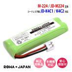 【大容量/通話時間UP】SHARP シャープ コードレスホン 子機 充電池 【M-224】 電話機 互換 【ロワジャパン】