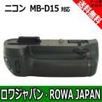 【ロワジャパン】NIKON ニコン D7100 D7200 の MB-D15 互換 バッテリーグリップ