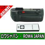 【ロワジャパン】【赤外線リモコン付】NIKON ニコン D7100 D7200 の MB-D15 互換 バッテリーグリップ