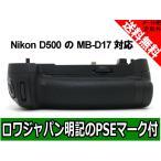 【ロワジャパン】Nikon ニコン D500 用 MB-D17 マルチパワー バッテリーパック 互換品 EN-EL15バッテリー / 単3電池用