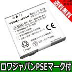 NTT ドコモ N-03A N905i N906i N705i の N18 互換 バッテリー【ロワジャパン社名明記のPSEマーク付】