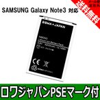 docomo GALAXY Note 3 SC-01F SCL22 の SC10 SCL22UAA 高品質 互換 バッテリー  【ロワジャパン】