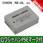 キヤノン PowerShot SX40 HS の NB-10L 互換 バッテリー【ロワジャパン社名明記のPSEマーク付】