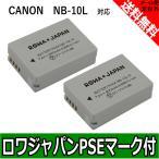 【2個セット】キヤノン PowerShot SX40 HS の NB-10L 互換 バッテリー【ロワジャパン社名明記のPSEマーク付】