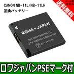 CANON キヤノン IXUS 265 PowerShot A2600 A4000 の NB-11L/NB-11LH 互換 バッテリー 【ロワジャパン】