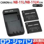 USB マルチ充電器 と Canon キャノン NB-11L NB-11LH  2個セット 互換 バッテリー 【ロワジャパン】