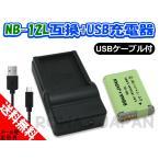 【日本市場向け】CANON キャノン PowerShot G1 X Mark II N100 の NB-12L 互換 バッテリー と USB充電器 セット 【ロワジャパンPSEマーク付】