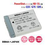 【残量表示&純正充電器対応】CANON キヤノン PowerShot G9 X の NB-13L 互換 バッテリー【ロワジャパンPSEマーク付】