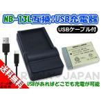 CANON キャノン  NB-13L 互換 バッテリー と USB充電器 セット カバー付 【ロワジャパン】