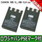 増量【ロワジャパン社名明記のPSEマーク付】【2個セット】CANON キヤノン IXY Digital S330 S500 の NB-1LH NB-1L 互換 バッテリー