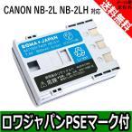 【増量】CANON キヤノン BP-2L12 BP-2L13 BP-2L5 NB-2L NB-2LH 互換バッテリー(銀色)【ロワジャパン社名明記のPSEマーク付】