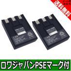 【ロワジャパン】【2個セット】 CANON Digital IXUS 700 の NB-3L 互換 バッテリー