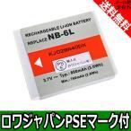 Canon キャノン NB-6L 互換 バッテリー 高品質セル【ロワジャパン】