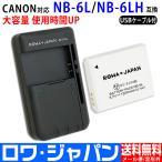 USB マルチ充電器 と CANON キャノン NB-6L NB-6LH  互換 バッテリー 【実容量高】 【ロワジャパンPSEマーク付】