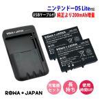 USB マルチ充電器 と ニンテンドーDS Lite の USG-003  2個セット 互換 バッテリーパック 完全互換品【ロワジャパン】