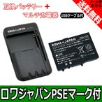 USB マルチ充電器 と ニンテンドーDS Lite 用 互換 バッテリーパック 完全互換品 USG-003 【ロワジャパン】