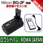 【ロワジャパン】【赤外線リモコン付】NIKON ニコン D3100 D3200 D3300 の BG-2F 互換 バッテリーグリップ
