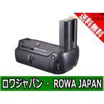 【ロワジャパン】 NIKON ニコン D80 D90 用 MB-D80 互換 バッテリーグリップ