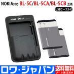 USB マルチ充電器 と Softbank NKBF01 /NOKIA BL-5C 2個セット】互換 バッテリー【ロワジャパンPSEマーク付】
