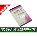 【増量】【実容量高】 SoftBank ソフトバンク 702NK 702NKII V804NK の NKBF01 互換 バッテリー【ロワジャパンPSEマーク付】
