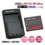 USB マルチ充電器 と カシオ NP-110 NP-160 互換 バッテリー【ロワジャパンPSEマーク付】