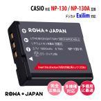 カシオ Exilim EX-ZR200 EX-ZR300 EX-ZR400 EX-ZR700 EX-ZR800 の NP-130 互換 バッテリー【ロワジャパン社名明記のPSEマーク付】