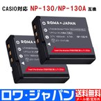 【2個セット】 CASIO カシオ Exilim EX-ZR200 EX-ZR300 EX-ZR400 EX-ZR700 EX-ZR800 の NP-130 互換 バッテリー【ロワジャパンPSEマーク付】
