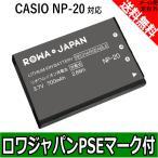 CASIO カシオ NP-20 互換 バッテリー 【ロワジャパン】