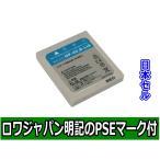 ●【日本セル】『FUJIFILM/富士フイルム』NP-40/NP-40N 互換バッテリー【ロワジャパン社名明記のPSEマーク付】