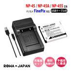 NP-45 NP-45A NP-45B NP-45S フジフィルム 互換 バッテリー + USB型充電器 バッテリーチャージャー セット 【ロワジャパン】
