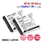2個セット FUJIFILM 富士フィルム NP-50 NP-50A 互換 バッテリー 【ロワジャパン】