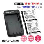 USB マルチ充電器 と FUJIFILM 富士フイルム FinePix シリーズ の NP-50 NP-50A 【2個セット】 互換 バッテリー【実容量高】 【ロワジャパンPSEマーク付】