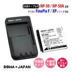 USB マルチ充電器 と FUJIFILM 富士フイルム FinePix シリーズ の NP-50 NP-50A  互換 バッテリー【実容量高】 【ロワジャパンPSEマーク付】
