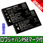 NP-60 フジ 互換 バッテリー ロワジャパン 国産セル使用