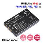CREATIVE / クリエイティブ DiVi CAM 428 の NP-60 互換 バッテリー【ロワジャパン社名明記のPSEマーク付】