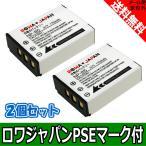 【2個セット】富士フイルム FinePix SL1000 SL240 S1 の NP-85 互換 バッテリー【ロワジャパン社名明記のPSEマーク付】