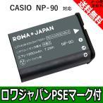 CASIO カシオ NP-90 互換 バッテリー【ロワジャパン】