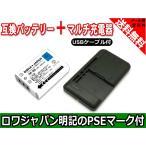 USB マルチ充電器 と FUJIFILM 富士フイルム NP-95 互換 バッテリー【実容量高】 【ロワジャパンPSEマーク付】