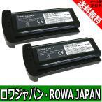 2個セット Canon キャノン NP-E3 7084A001 7084A002 互換 バッテリー EOS 1D / EOS 1Ds Mark II 対応 ニッケル水素パック 【ロワジャパン】