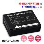 FUJIFILM 富士フィルム NP-W126 互換 バッテリー 増量 1500mAh 純正充電器対応【ロワジャパン】