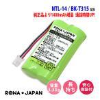 サンヨー NTL-14 / Panasonic HHR-T315 BK-T315 【大容量2000mAh/通話時間2.5倍】コードレスホン 子機用 充電池 互換 【ロワジャパン】