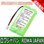 【大容量バッテリ1800mAh 通話時間UP】NAKAYO/ナカヨ NYC-コードレスホン 子機用 充電池 【NYC-CLBATT-2】 電話機用 バッテリー