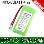 NAKAYO/ナカヨ NYC-コードレスホン 子機用 充電池 【NYC-CLBATT-4】 電話機用 バッテリー