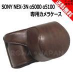 ソニー NEX-3N α5000専用のカメラケース(ダークブラウン)