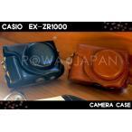 カシオ EX-ZR1000 / EX-ZR1100 / EX-ZR1200専用のカメラケース(ブラック)