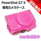 【ロワジャパン】キャノン CANON PowerShot G7 X 専用 カメラケース CSC-G4 【ショッキングピンク】
